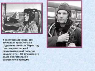 4 сентября 1954 года его зачислили курсантом на отделение пилотов. Через год
