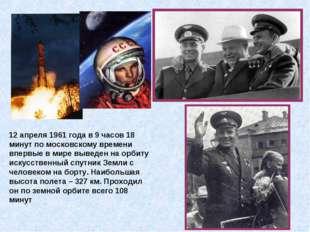 12 апреля 1961 года в 9 часов 18 минут по московскому времени впервые в мире выв