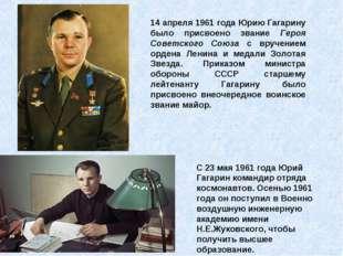 С 23 мая 1961 года Юрий Гагарин командир отряда космонавтов. Осенью 1961 года он