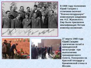 """В 1968 году полковник Юрий Гагарин с отличием окончил """"Военно-воздушную"""" инже"""