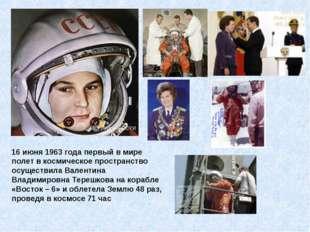16 июня 1963 года первый в мире полет в космическое пространство осуществила