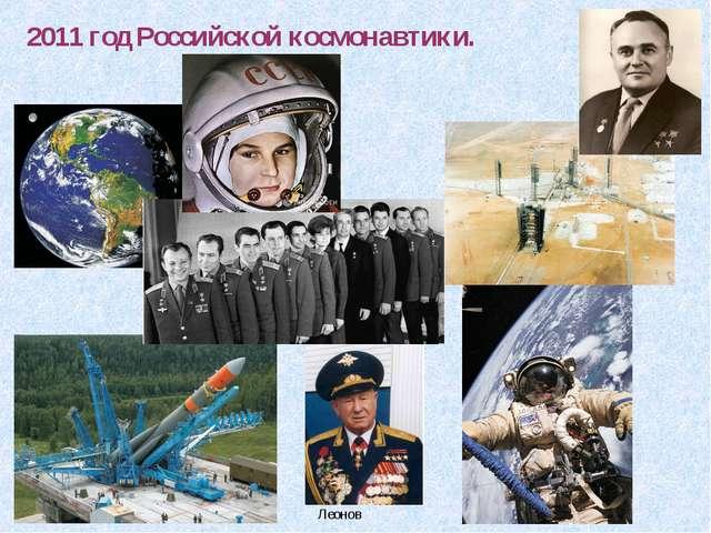 2011 год Российской космонавтики. Леонов
