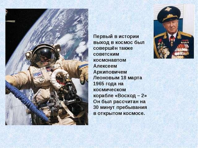 Первый в истории выход в космос был совершён также советским космонавтом Алек...