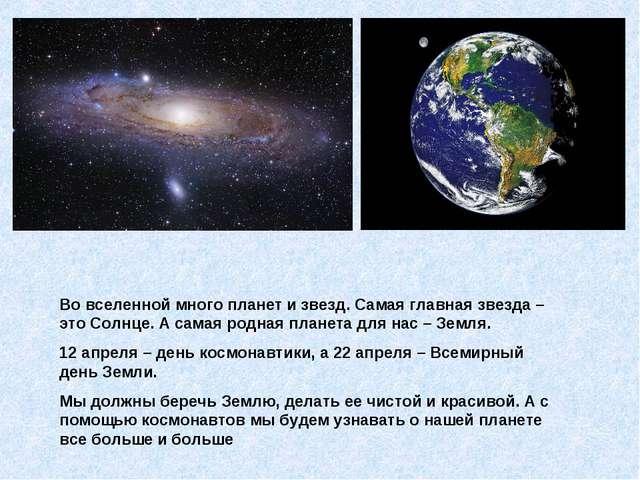 Во вселенной много планет и звезд. Самая главная звезда – это Солнце. А самая...