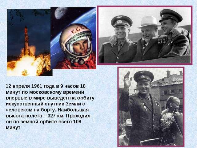 12 апреля 1961 года в 9 часов 18 минут по московскому времени впервые в мире ...