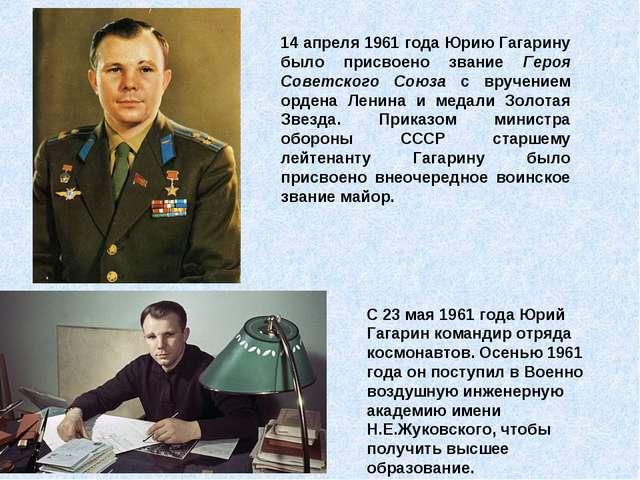 С 23 мая 1961 года Юрий Гагарин командир отряда космонавтов. Осенью 1961 года...