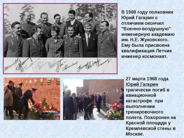 """В 1968 году полковник Юрий Гагарин с отличием окончил """"Военно-воздушную"""" инже..."""