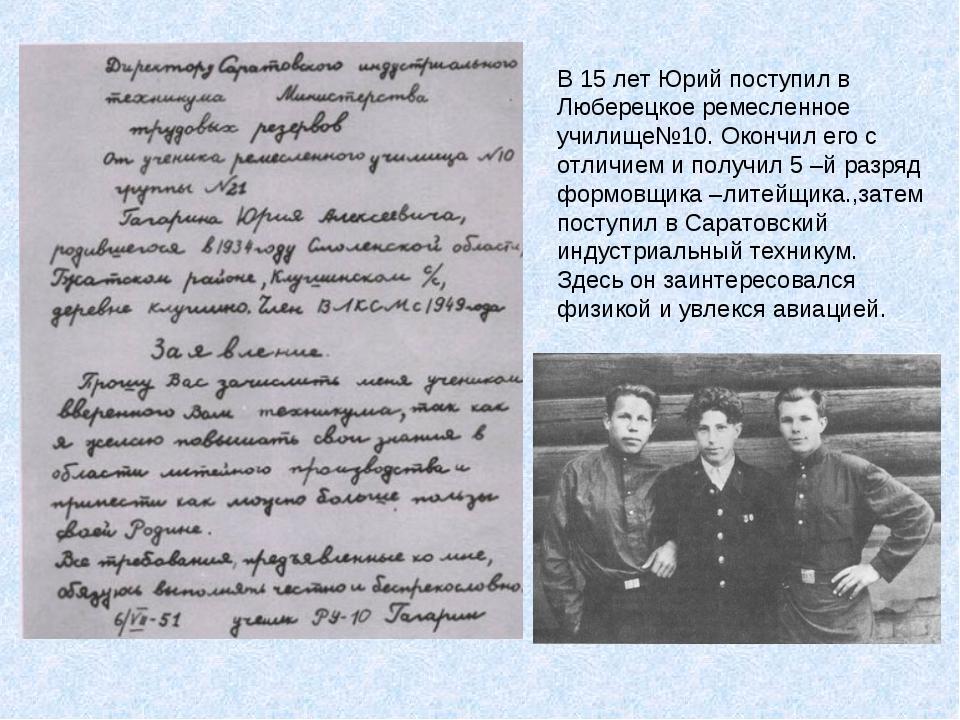 В 15 лет Юрий поступил в Люберецкое ремесленное училище№10. Окончил его с отл...