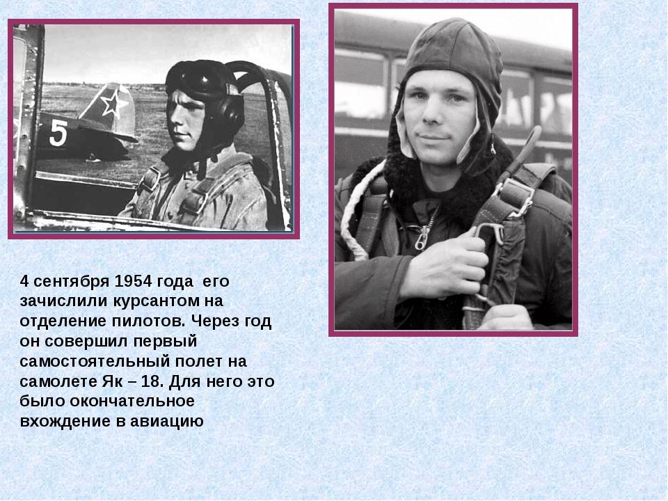 4 сентября 1954 года его зачислили курсантом на отделение пилотов. Через год...
