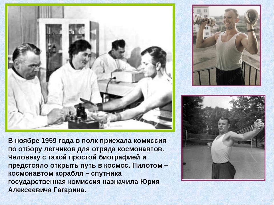 В ноябре 1959 года в полк приехала комиссия по отбору летчиков для отряда кос...