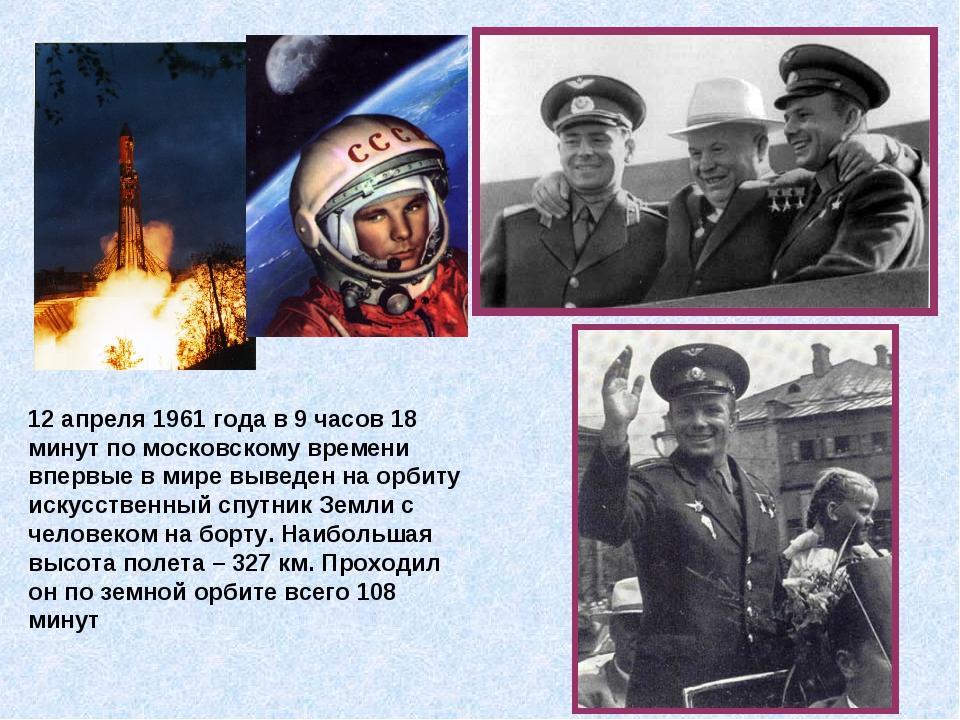 12 апреля 1961 года в 9 часов 18 минут по московскому времени впервые в мире...
