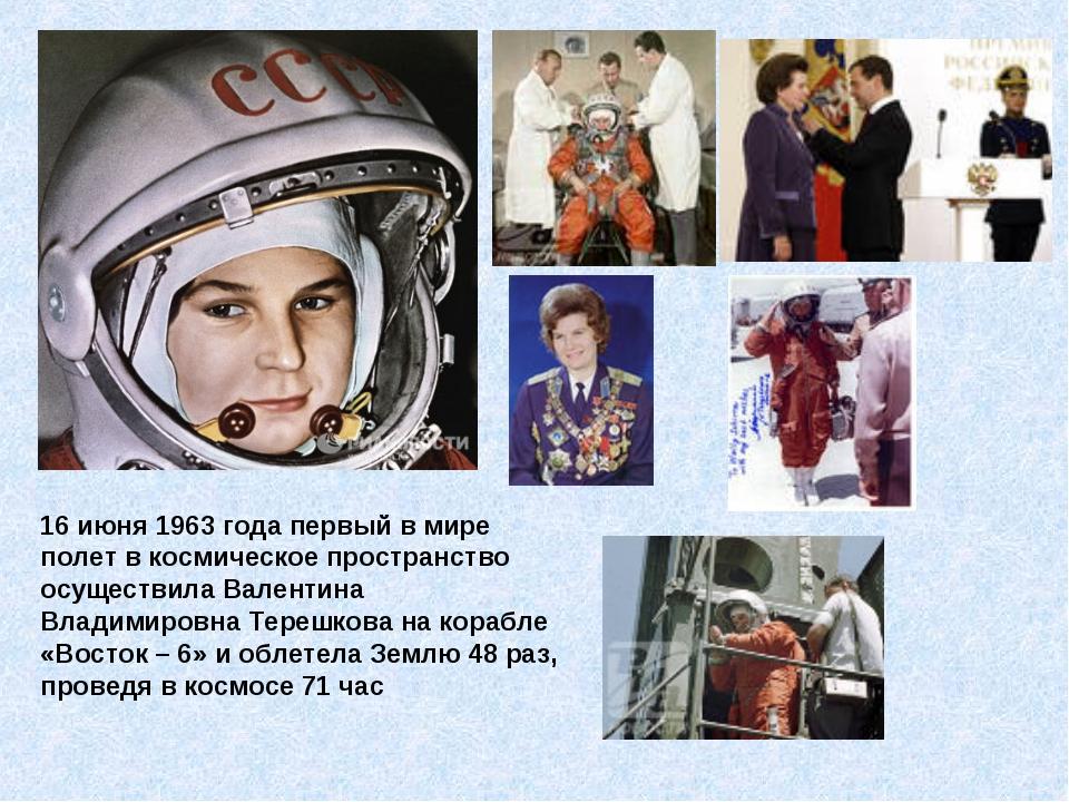 16 июня 1963 года первый в мире полет в космическое пространство осуществила ...