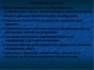 Основные работы: «Идеи конституционного государственного устройства в связи с