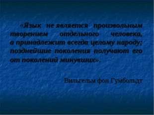 «Язык неявляется произвольным творением отдельного человека, апринадлежи
