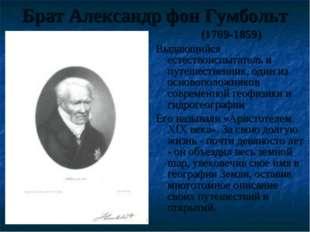 Брат Александр фон Гумбольт (1769-1859) Выдающийся естествоиспытатель и путеш
