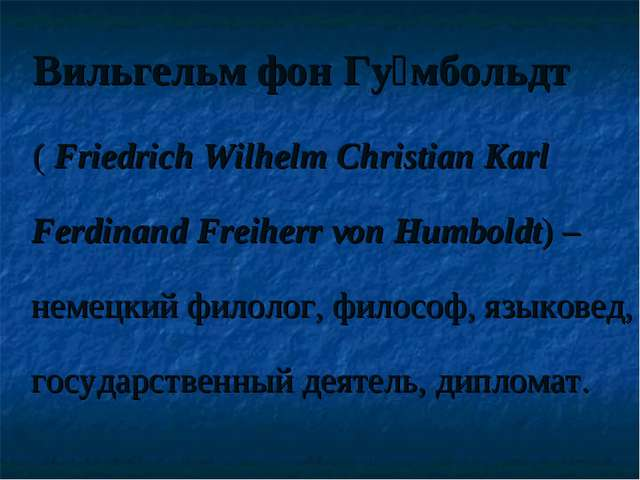 Вильгельм фон Гу́мбольдт ( Friedrich Wilhelm Christian Karl Ferdinand Freihe...
