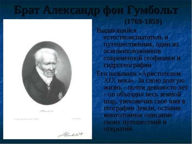 Брат Александр фон Гумбольт (1769-1859) Выдающийся естествоиспытатель и путеш...