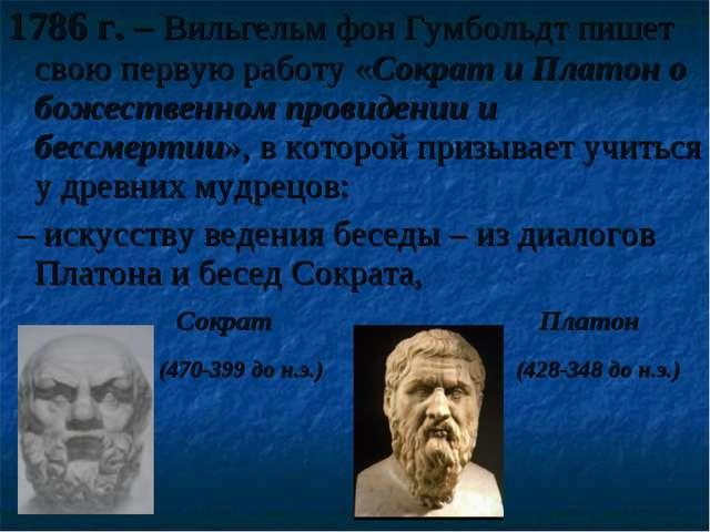 1786 г. – Вильгельм фон Гумбольдт пишет свою первую работу «Сократ и Платон о...