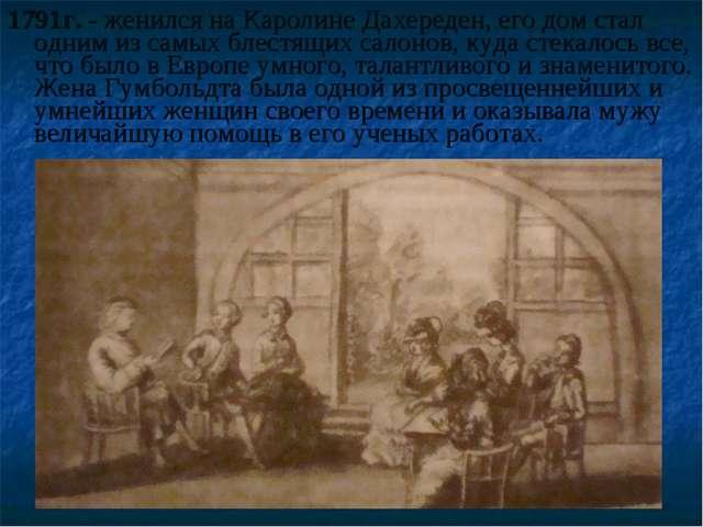 1791г. - женился на Каролине Дахереден, его дом стал одним из самых блестящих...