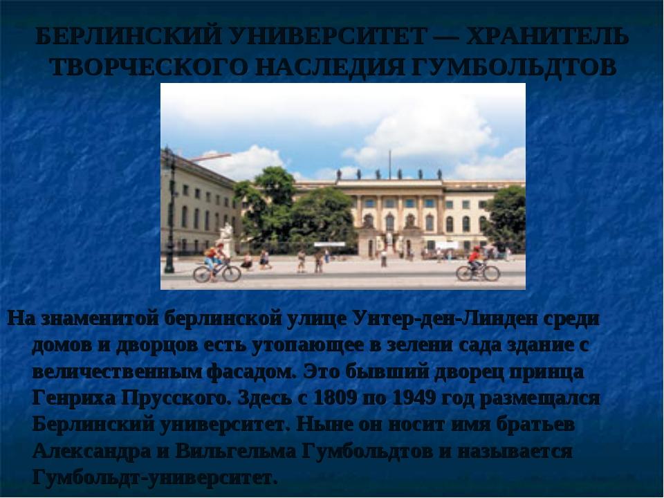 БЕРЛИНСКИЙ УНИВЕРСИТЕТ — ХРАНИТЕЛЬ ТВОРЧЕСКОГО НАСЛЕДИЯ ГУМБОЛЬДТОВ На знаме...