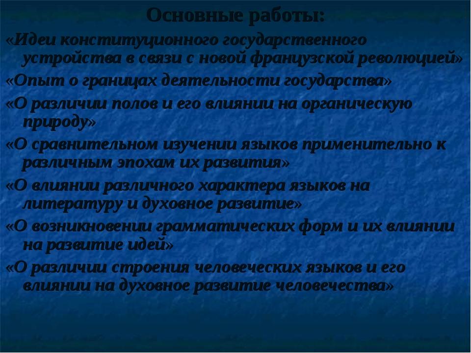 Основные работы: «Идеи конституционного государственного устройства в связи с...