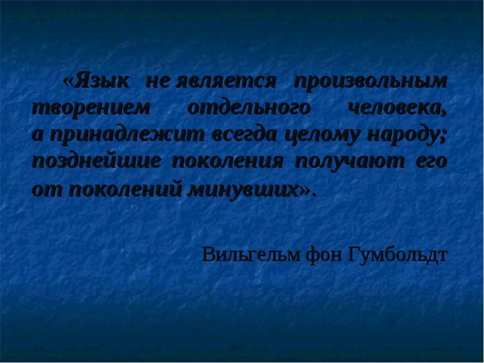 «Язык неявляется произвольным творением отдельного человека, апринадлежи...