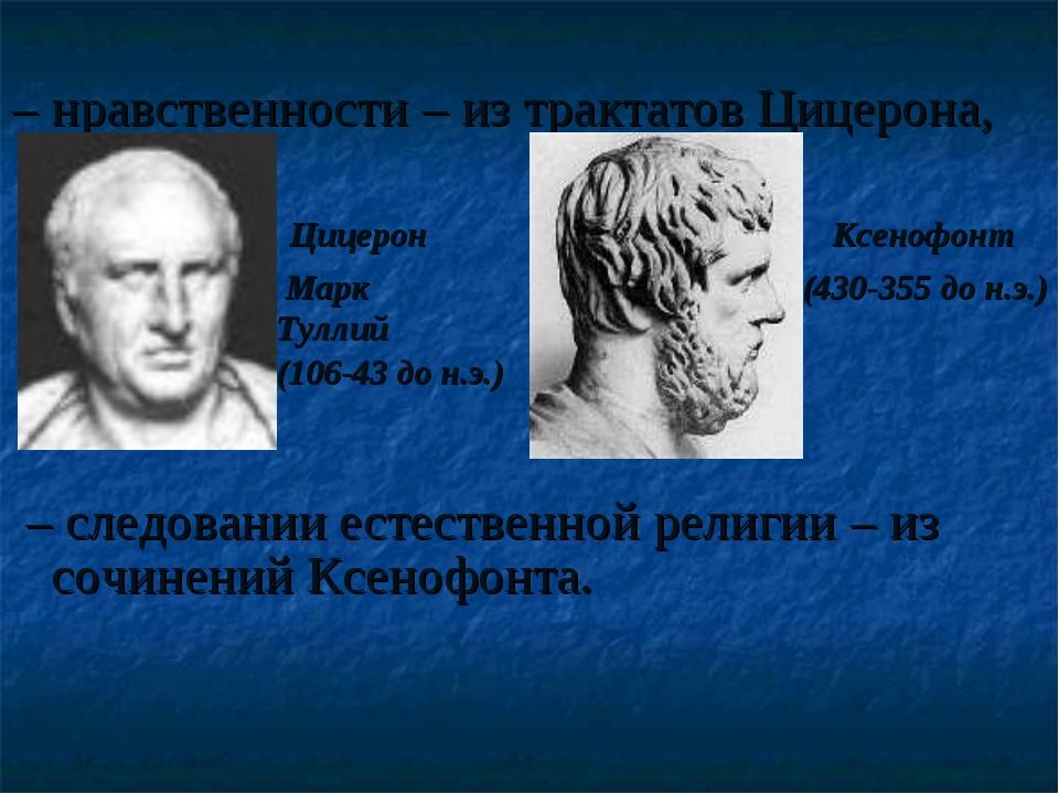 – нравственности – из трактатов Цицерона, Цицерон Ксенофонт Марк (430-355 до...