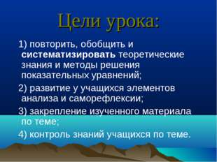 Цели урока: 1) повторить, обобщить и систематизировать теоретические знания и