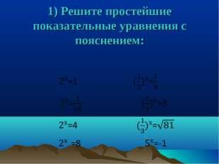 1) Решите простейшие показательные уравнения с пояснением: