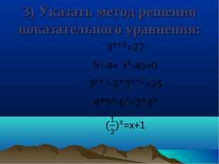 3) Указать метод решения показательного уравнения: