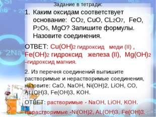 Задание в тетради: Каким оксидам соответствует основание: CO2, CuO, CL2O7, Fe