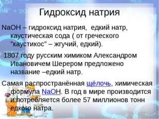 Гидроксид натрия NaOH – гидроксид натрия, едкий натр, каустическая сода ( от