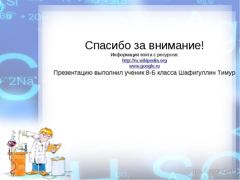 Спасибо за внимание! Информация взята с ресурсов: http://ru.wikipedia.org ww...