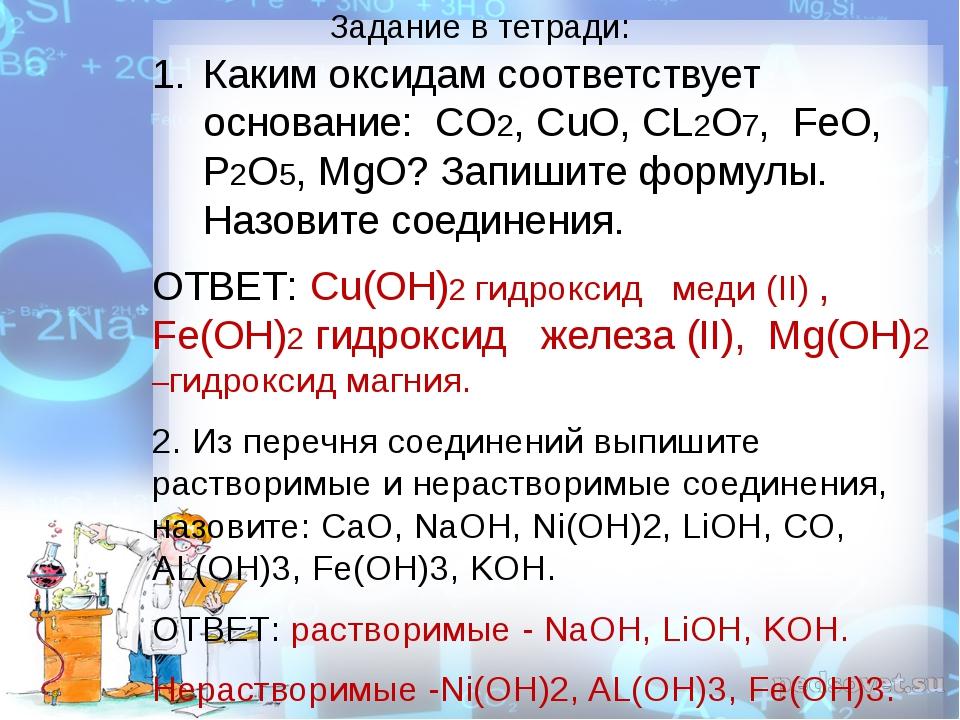 Задание в тетради: Каким оксидам соответствует основание: CO2, CuO, CL2O7, Fe...