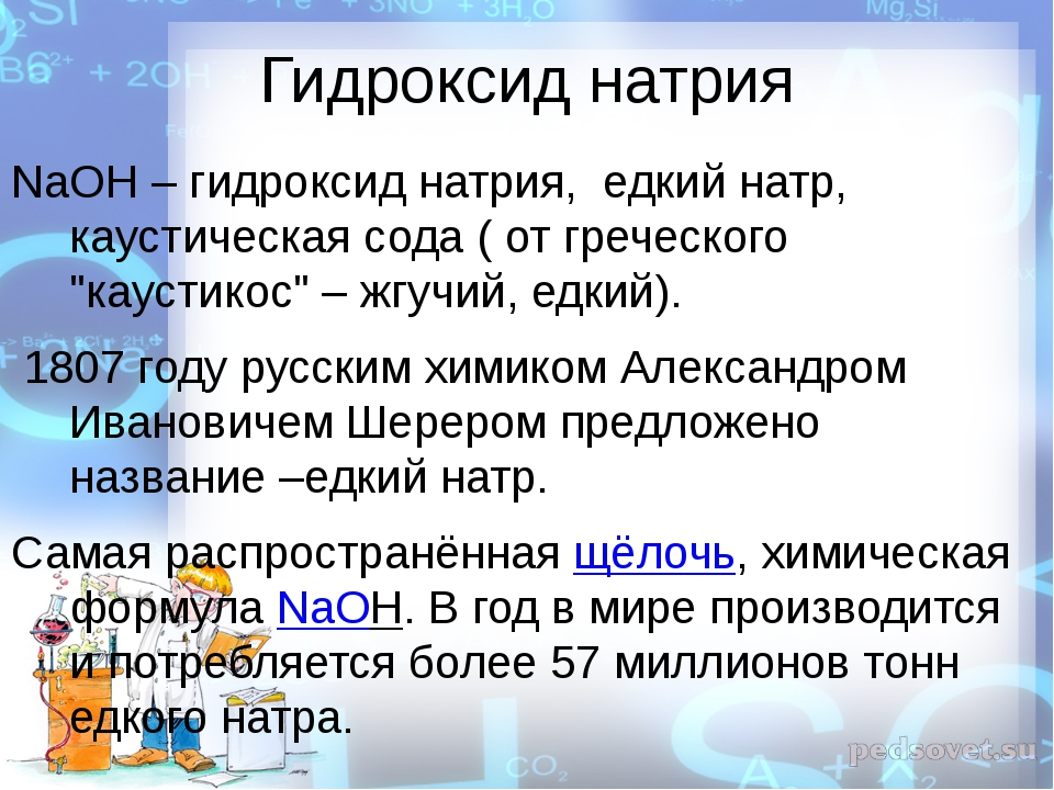 Гидроксид натрия NaOH – гидроксид натрия, едкий натр, каустическая сода ( от...
