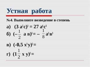 Устная работа №4. Выполните возведение в степень а) (3 а2 с)3 = 27 а6 с3 б) (