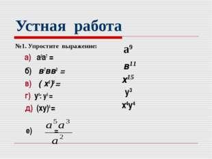 Устная работа №1. Упростите выражение: а) а2а7 = б) в7вв3 = в) ( х3)5 = г) у8