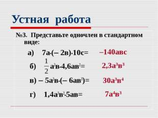 Устная работа №3. Представьте одночлен в стандартном виде: а) 7а•(– 2в)•10с=