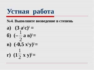 Устная работа №4. Выполните возведение в степень а) (3 а2 с)3 = б) (– а в)3 =