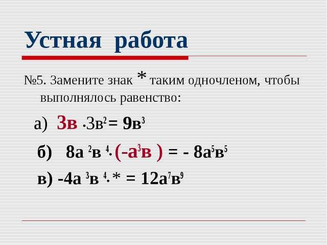 Устная работа №5. Замените знак * таким одночленом, чтобы выполнялось равенст...