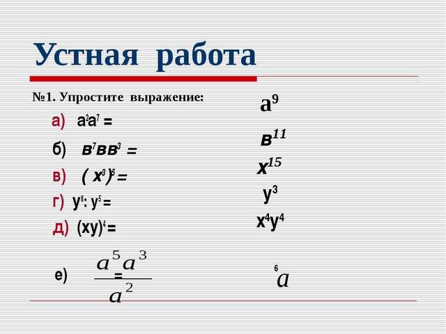 Устная работа №1. Упростите выражение: а) а2а7 = б) в7вв3 = в) ( х3)5 = г) у8...