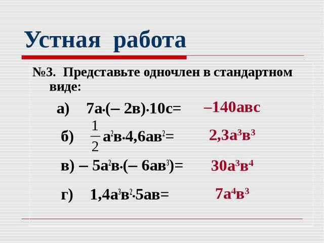 Устная работа №3. Представьте одночлен в стандартном виде: а) 7а•(– 2в)•10с=...