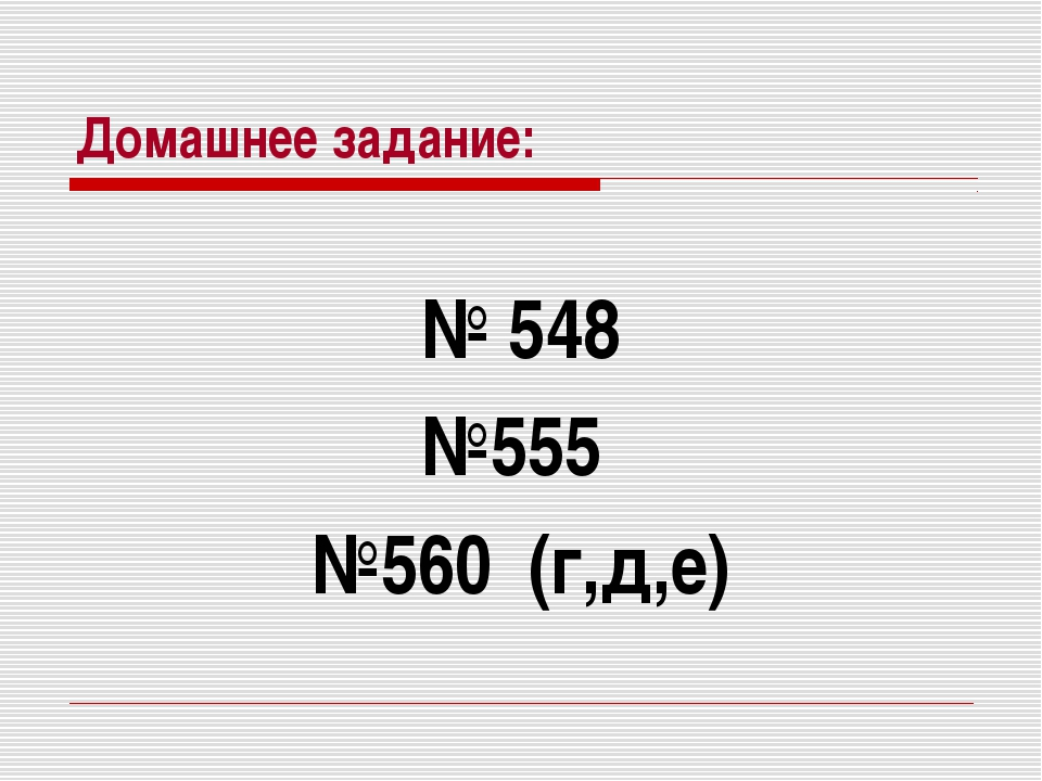 Домашнее задание: № 548 №555 №560 (г,д,е)