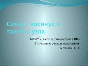 Синус , косинус и тангенс угла МКОУ «Весёло-Привальская ООШ» Выполнила: учит