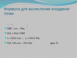 Формула для вычисления координат точки OM cosα; Sinα OA = OA • OM x = OA• cos