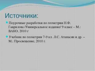 Источники: Поурочные разработки по геометрии Н.Ф. Гаврилова /Универсальное из