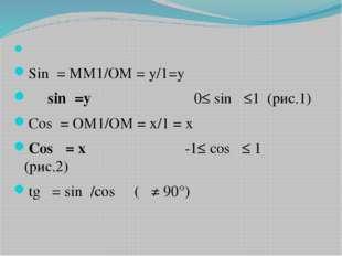 Sinα= MM1/OM = y/1=y sinα=y 0≤ sinα ≤1 (рис.1) Cosα= OM1/OM = x/1 = x Cosα =