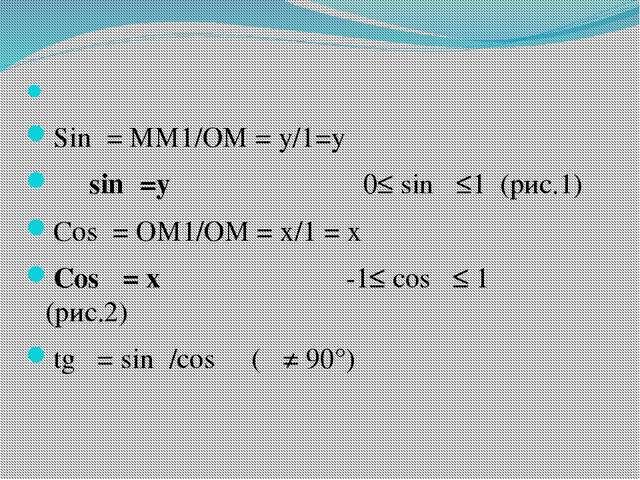 Sinα= MM1/OM = y/1=y sinα=y 0≤ sinα ≤1 (рис.1) Cosα= OM1/OM = x/1 = x Cosα =...