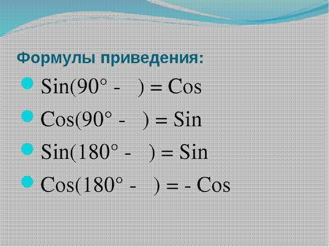 Формулы приведения: Sin(90° - α) = Cosα Cos(90° - α) = Sinα Sin(180° - α) = S...