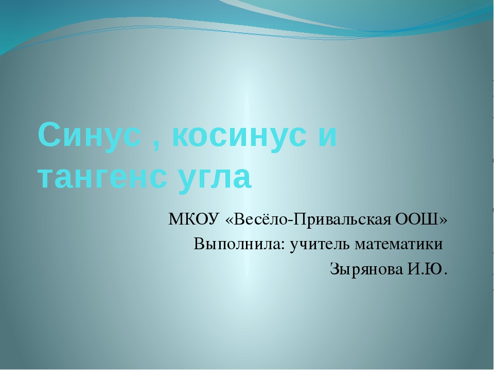 Синус , косинус и тангенс угла МКОУ «Весёло-Привальская ООШ» Выполнила: учит...